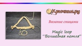 getlinkyoutube.com-Magic Loop. Волшебная петля. Магическая петля Меджик луп Вязание на круговых спицах Вязание по кругу