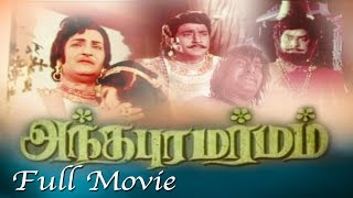 getlinkyoutube.com-Anthapura Marmam Tamil Full Movie : N.T.Rama Rao,Jayapradha