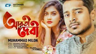 Aroti Devi | Milon | Aronno Pasha | Bangla Hit Songs 2016 | Full HD