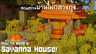 "getlinkyoutube.com-Minecraft : สอนสร้างบ้านไม้กลางทุ่งซาวันน่า ""Savanna House!"""