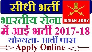 Indian Army Rally Bharti Recruitment 2017  GD, Clerk, Technical  Apply Online