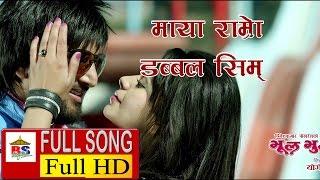 getlinkyoutube.com-MAYA RAMRO DOUBLE SIM    FULL SONG    BHOOL BHULAIYA    Nepali Film