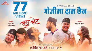 "Gojima Daam Chaina   ""CHANGAA CHAIT"" Movie Song    Priyanka, Ayushman,Paramita    Rajan Raj Siwakoti"