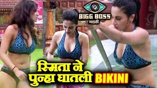 Smita Gondkar Once Again HEATS UP The Temperature In BIKINI | Bigg Boss Marathi