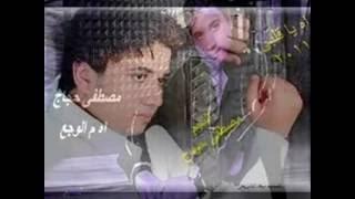 مصطفي حجاج الوجع توزيع عمرو حاحا