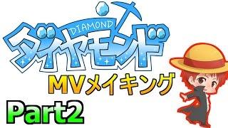 getlinkyoutube.com-「ダイヤモンド」MVメイキング Part2【赤髪のとも】