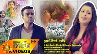 Husmak Pawa - Sanka Dineth ft Nirasha Ekanayake [www.hirutv.lk]