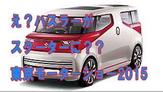 getlinkyoutube.com-【東京モーターショー2015】え? ハスラーがスクーターに???スズキ東京モーターショー2015