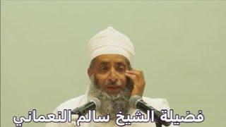 getlinkyoutube.com-قالوا حال السعوديين إذا دخلتوا بهلاء أو نزوى اقرأوا التعويذة الشيخ سالم النعماني