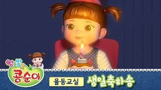 getlinkyoutube.com-콩순이 생일축하송 [콩순이의 율동교실 2기]