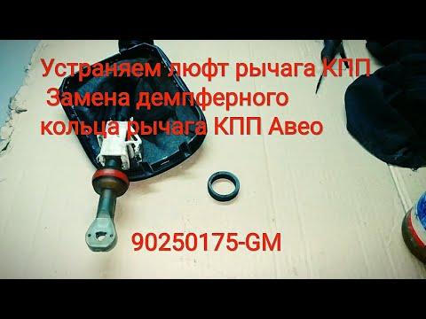 Устраняем люфт ручки КПП Авео. Замена демпферного кольца ручки КПП Авео 90250175-GM