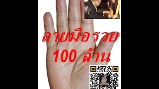 getlinkyoutube.com-ลายมือรวย100 ล้าน 1,000 ล้าน (1/2)