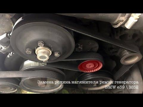 Замена ролика натяжителя ремня генератора BMW e39 M52