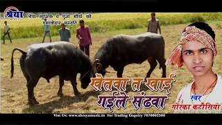 खेतवा त खाई गइले संढवा (Khetwa T Kha Gaila Sadwa) Super Hit Dehati Song 2018.