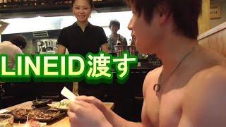 getlinkyoutube.com-<食レポ>居酒屋で店員に裸でLINE ID渡してみた!!