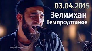 getlinkyoutube.com-Как же он классно поет! Чеченец удивил всех