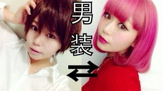 getlinkyoutube.com-男装メイク BOY MAKEUP