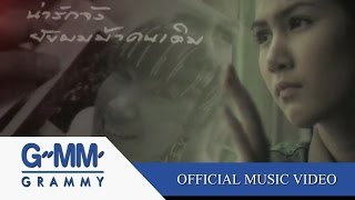 getlinkyoutube.com-น้ำเต็มแก้ว - Endorphine【OFFICIAL MV】