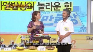 getlinkyoutube.com-장기이식 후 약을 끊게 만든 기적의 자연밥상 대공개