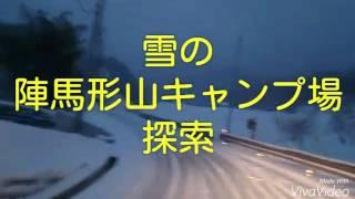 getlinkyoutube.com-雪の陣馬形山キャンプ場探索