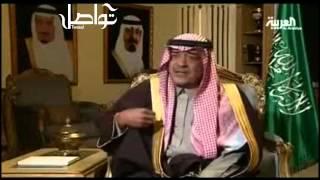 getlinkyoutube.com-الأمير مقرن   العاهل السعودي والحكومة والمواطن