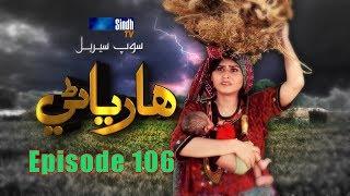 Sindh TV Soap Serial HARYANI EP 106   16 10 2017   HD1080p  SindhTVHD