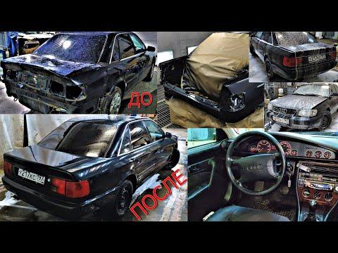 Восстановление AUDI A6 C4