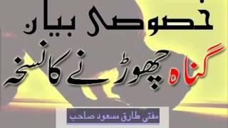 getlinkyoutube.com-Gunah chorne Ka Nuskha (Complete Bayan) Mufti Tariq Masood