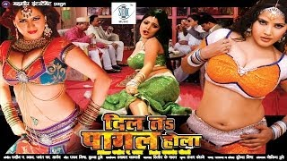 getlinkyoutube.com-Dil Ta Pagal Hola   Superhit Bhojpuri Movie   Cast - Viraj Bhatt, Priya Sharma   Part - 6/7