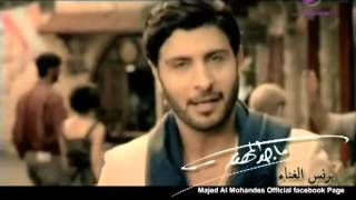 getlinkyoutube.com-Majed Al Mohandes Ana Wayak فيديو كليب ماجد المهندس انا وياك