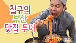 getlinkyoutube.com-[철구 일상] 철구의 부산 맛집 투어!!