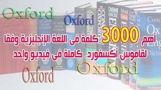 getlinkyoutube.com-أهم 3000 كلمة فى اللغة الانجليزية وفقا لقاموس اكسفورد فى فيديو واحد