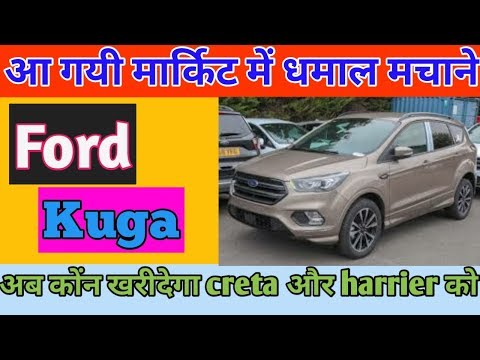 Ford kuga 2020|| ford ne launch ki kuga 2020 || ford kuga launch date and price in india 2020