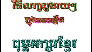 getlinkyoutube.com-how to create font khmer unicode (ពុម្ពអក្សរខ្មែរ)
