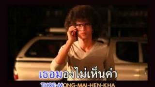getlinkyoutube.com-MV สัญญาณ (ดาน) ไม่ดี กางเกงตัวที่ 4