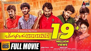 Bengaluru–560023 | Kannada Full HD Movie 2017 | J.K | Chandan | Chikkanna | Shivani | Pradeep Raj