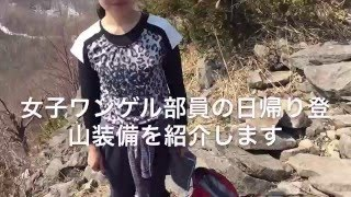 getlinkyoutube.com-登山 装備(日帰り) 山ガール バタ子さんの場合