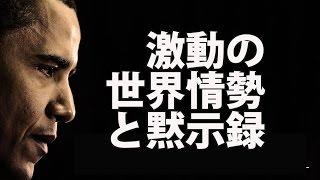 getlinkyoutube.com-2016激動の世界情勢と黙示録  高原剛一郎
