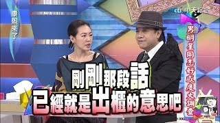 getlinkyoutube.com-2014.12.16康熙來了完整版 男明星同志好感度大調查