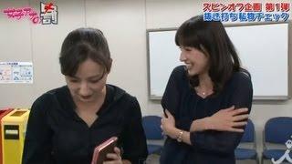 getlinkyoutube.com-女子アナ私物チェック!小林悠 編【女子アナの罰】