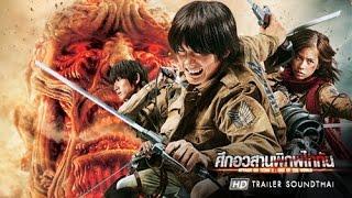 getlinkyoutube.com-ตัวอย่างพากย์ไทย ATTACK ON TITAN 2:END OF THE WORLD-ศึกอวสานพิภพไททัน