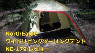 【前室】NorthEagle NE-179 ワイドリビングツーリングドームテン トレビュー【広い】