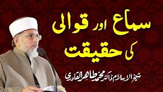 getlinkyoutube.com-Mahfil e Sama & Dr Tahir-ul-Qadri's speech on reality of Sama