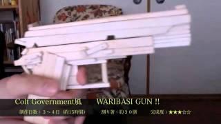 割り箸でリアル銃制作!!
