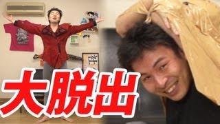 getlinkyoutube.com-【助けて】ガムテープグルグル巻きからの大脱出!!|Escape from Duct Tape