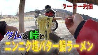 getlinkyoutube.com-【ラーツー列伝】#8 CB400SBで行く!ダムと峠とニンニク塩バター鍋ラーメン