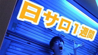 getlinkyoutube.com-内緒で日焼けサロンに1週間通ったら相方は気づくの?