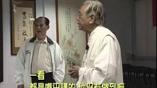 鄭子太極拳鞠鴻賓大師談混元樁