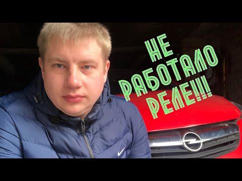 #Блок#Предохранителей#и#реле#Opel Corsa D.