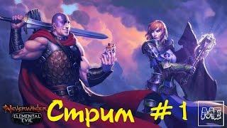 getlinkyoutube.com-Стрим Neverwinter Online #1 - обновление Ярость Стихий. Новый класс персонажа - Праведный Паладин